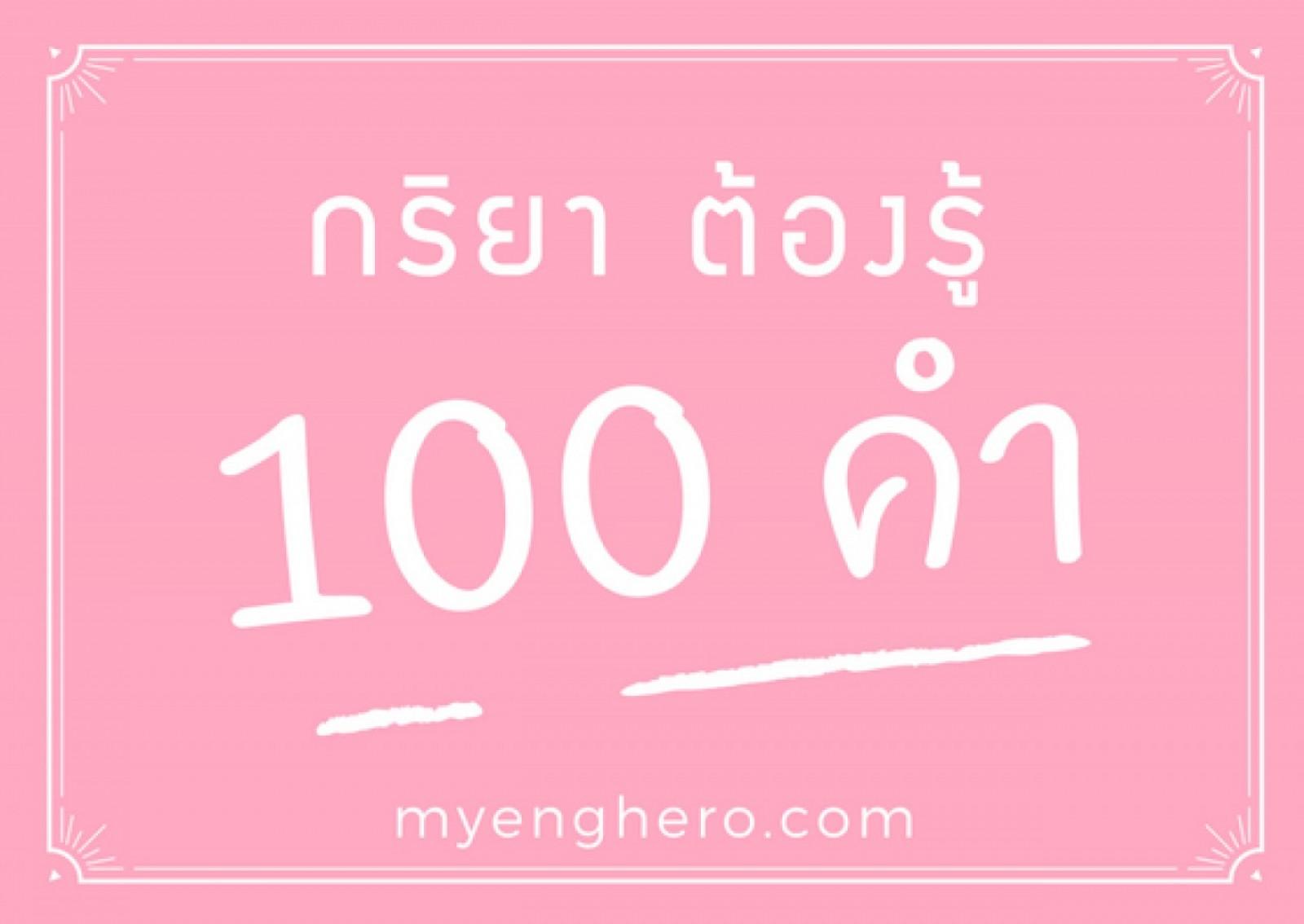 กริยา ต้องรู้ 100 คำ | Eng Hero เรียนภาษาอังกฤษ ออนไลน์ ฟรี