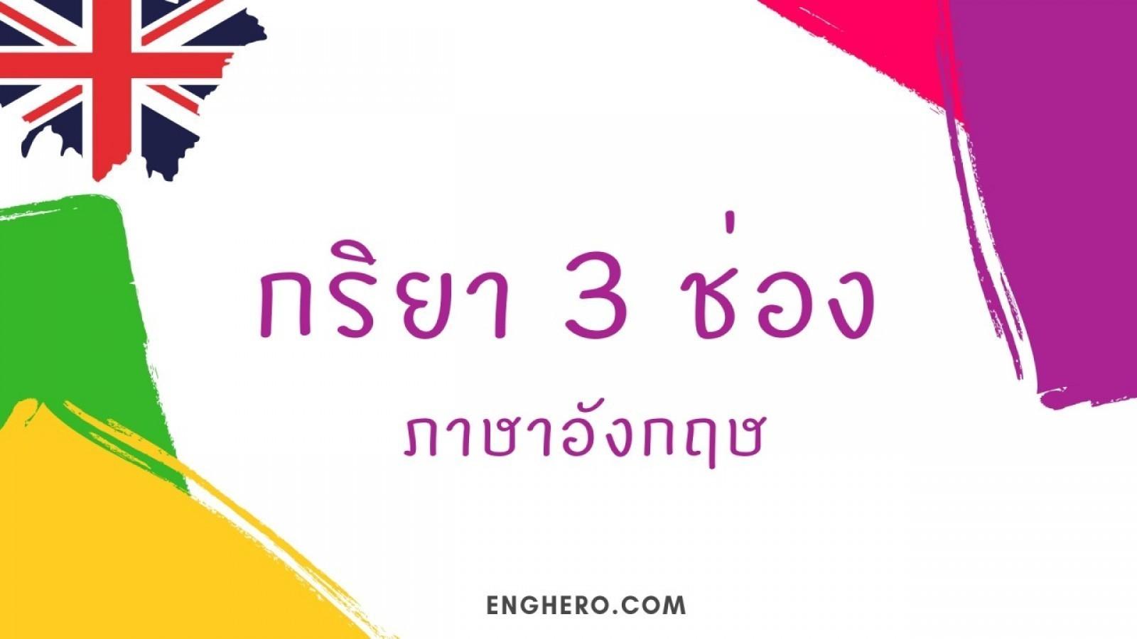 กริยา 3 ช่อง ภาษาอังกฤษ + ไฟล์ pdf ไฟล์ doc