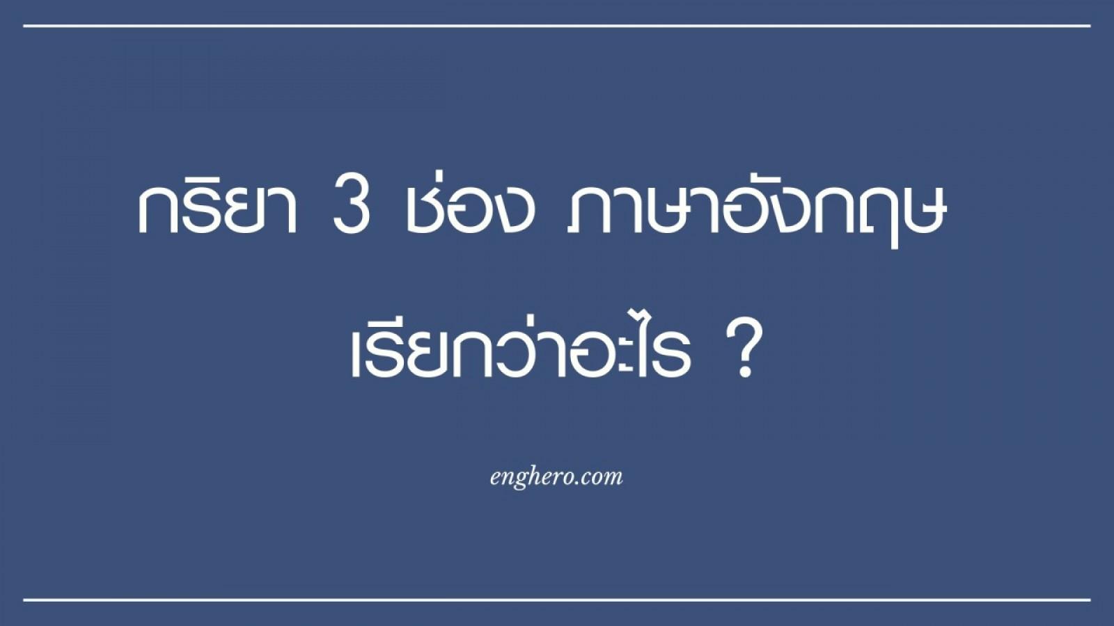 กริยา 3 ช่อง ภาษาอังกฤษ เรียกว่าอะไร