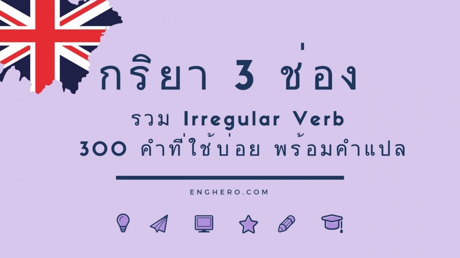 กริยา 3 ช่อง 300 คำที่ใช้บ่อย พร้อมคำแปล - หมวด Irregular Verbs