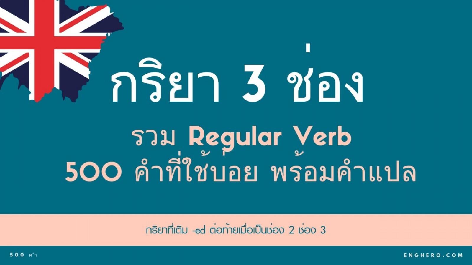 กริยา 3 ช่อง 500 คำที่ใช้บ่อย พร้อมคำแปล - หมวด Regular Verbs