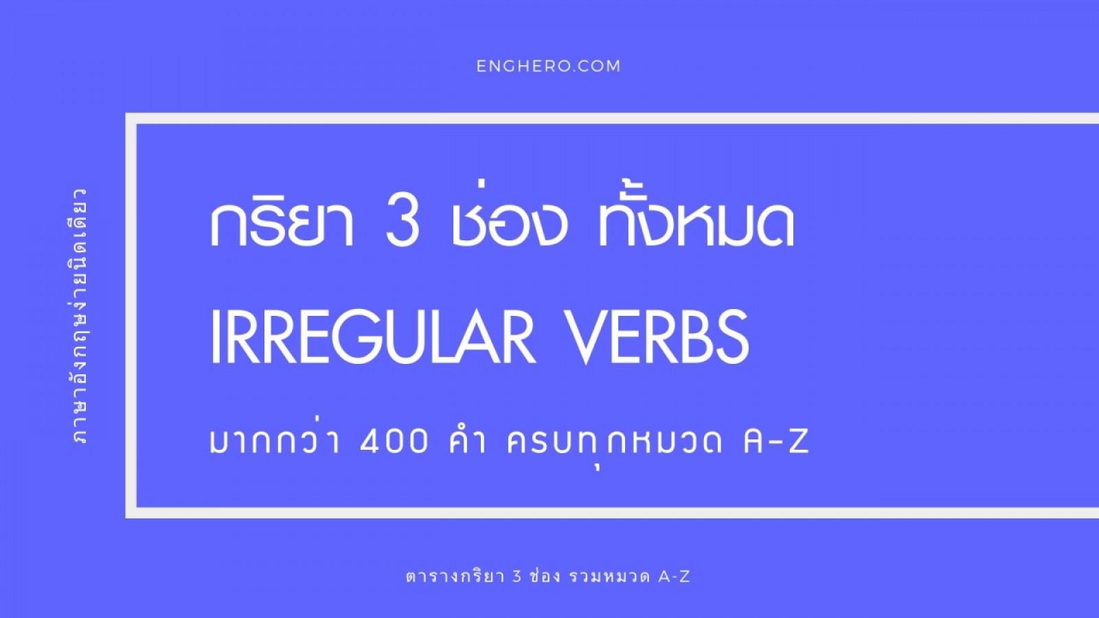 กริยา 3 ช่อง ฉบับเต็ม! ครบทุกหมวดตัวอักษร A-Z