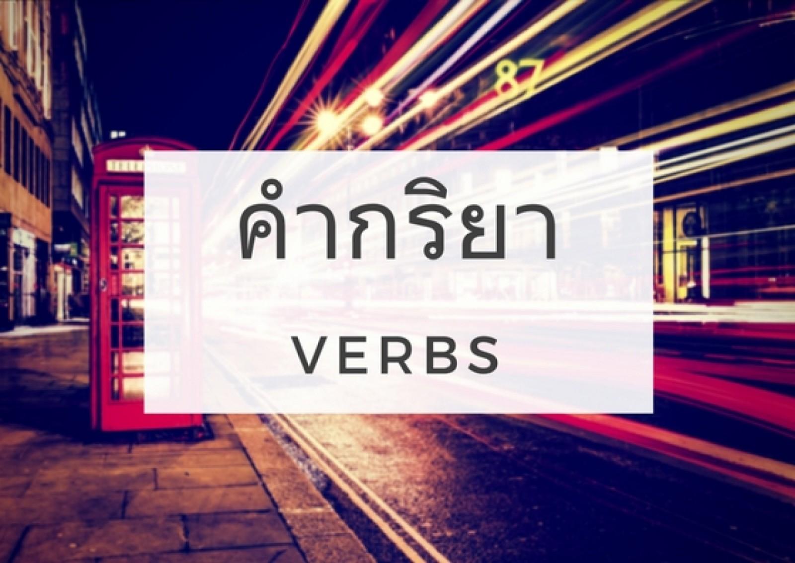 คำกริยา | Eng Hero เรียนภาษาอังกฤษ ออนไลน์ ฟรี