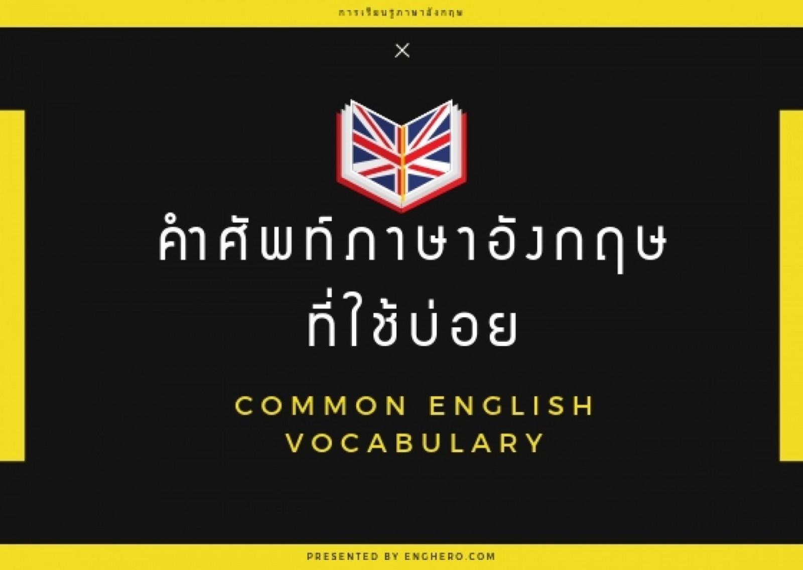 รวม 500 คำศัพท์ภาษาอังกฤษที่ใช้บ่อย | Eng Hero เรียนภาษาอังกฤษ ออนไลน์ ฟรี