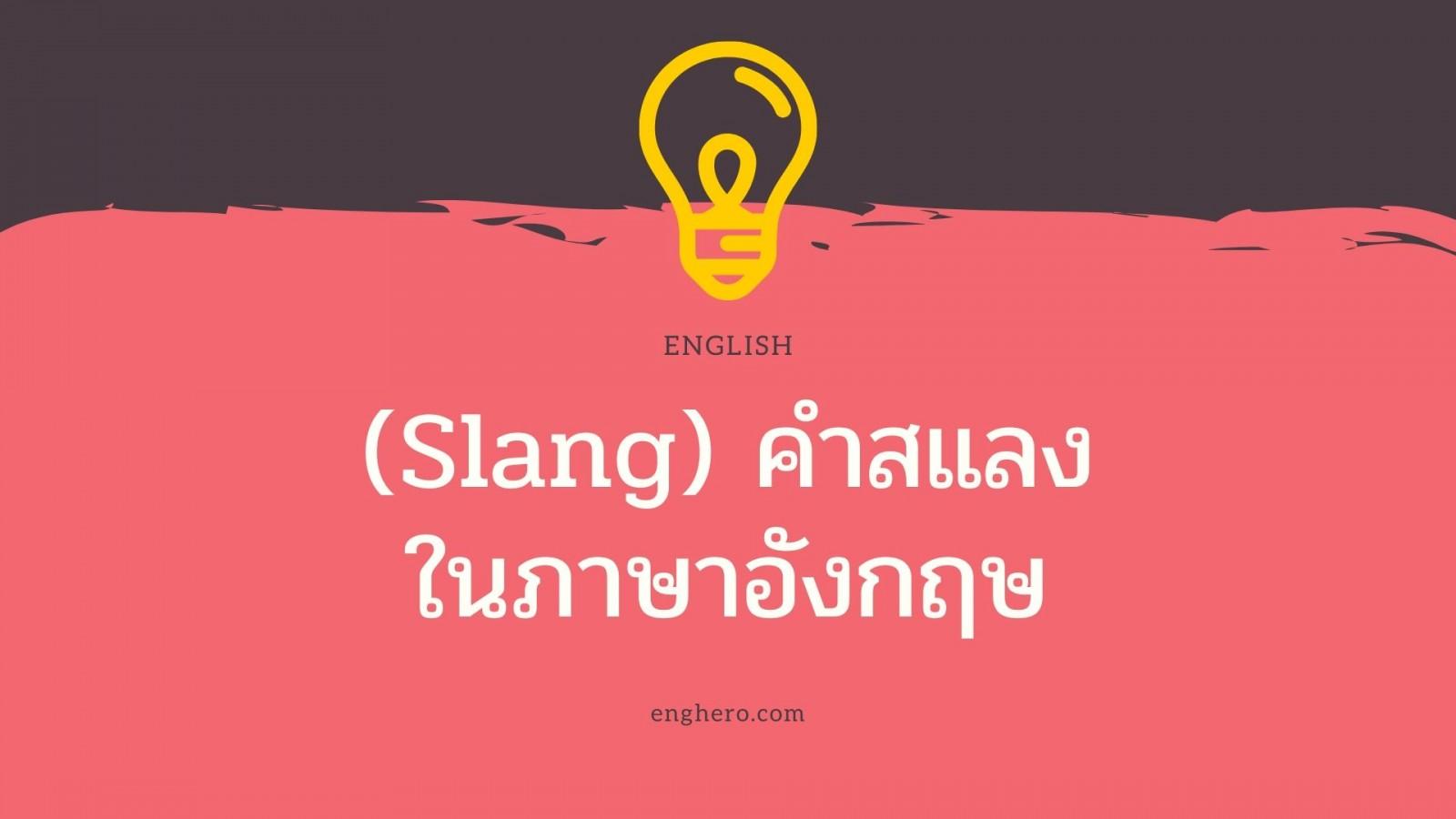คำสแลงในภาษาอังกฤษ (Slang)