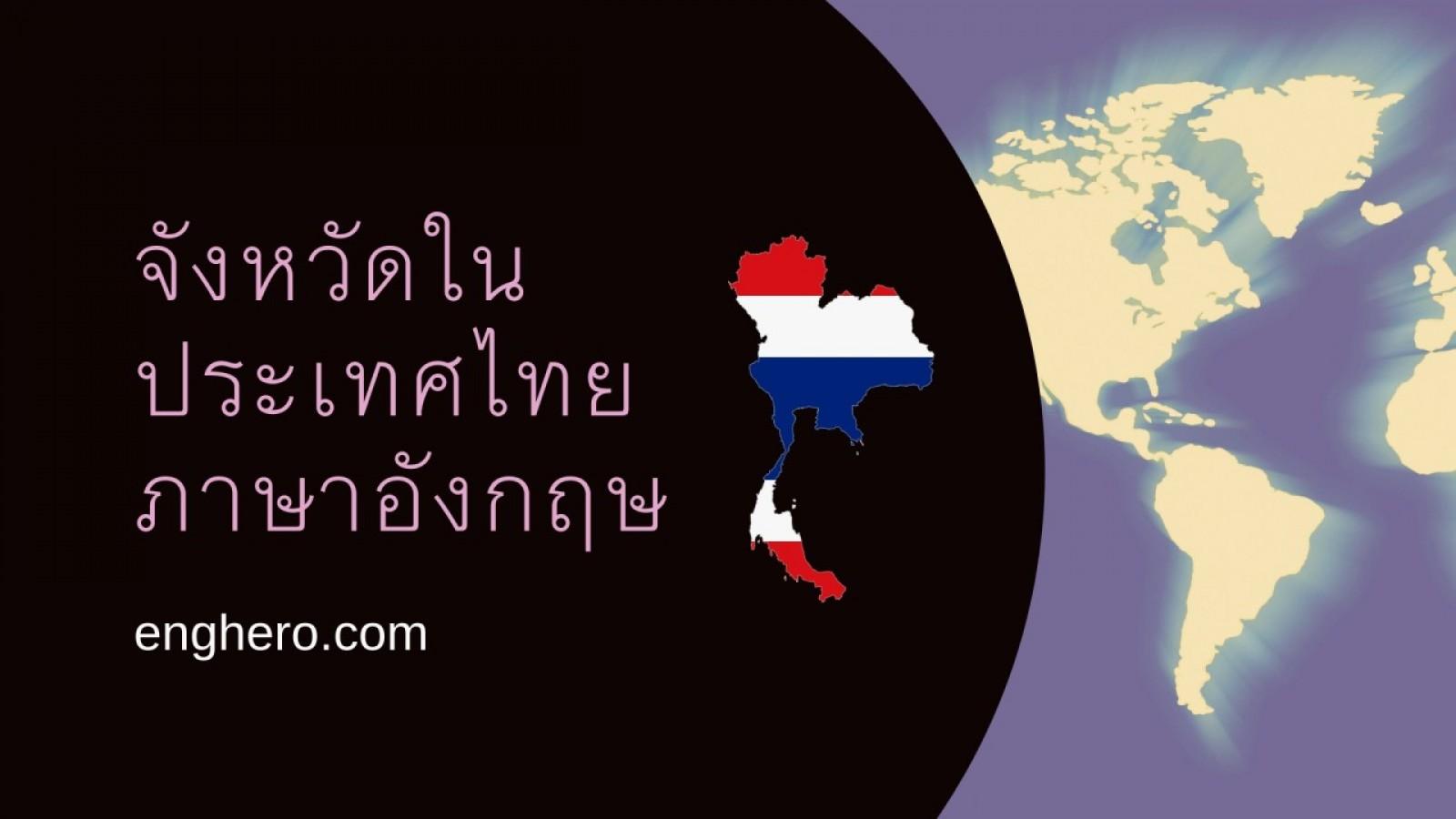 77 จังหวัดในประเทศไทย ภาษาอังกฤษ | Eng Hero เรียนภาษาอังกฤษ ออนไลน์ ฟรี