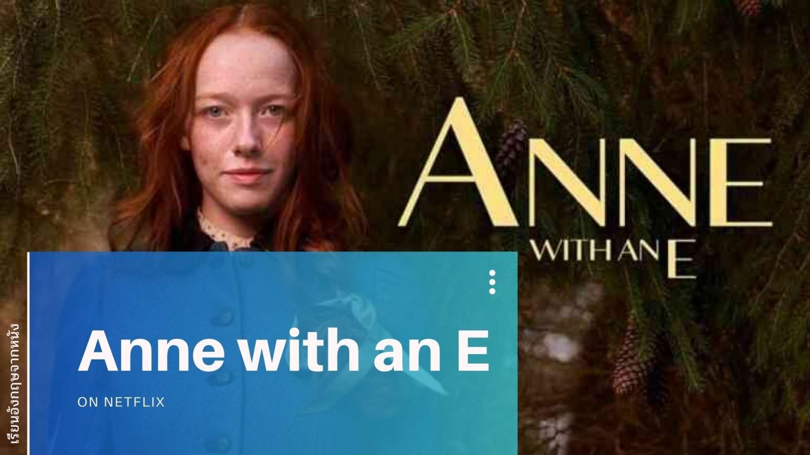 ซีรีย์ Anne with an E บน Netflix