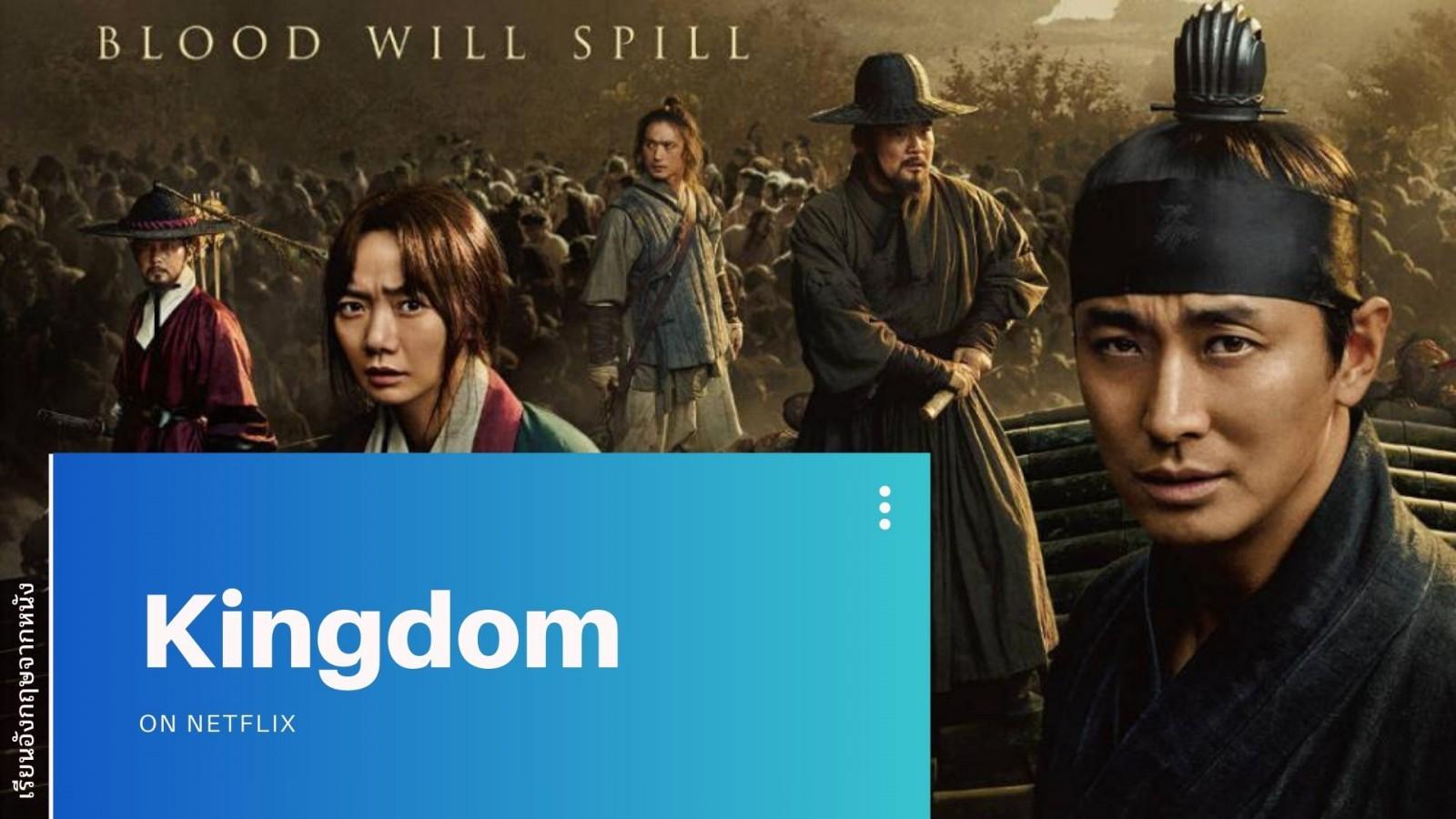 ซีรีย์ Kingdom บน Netflix