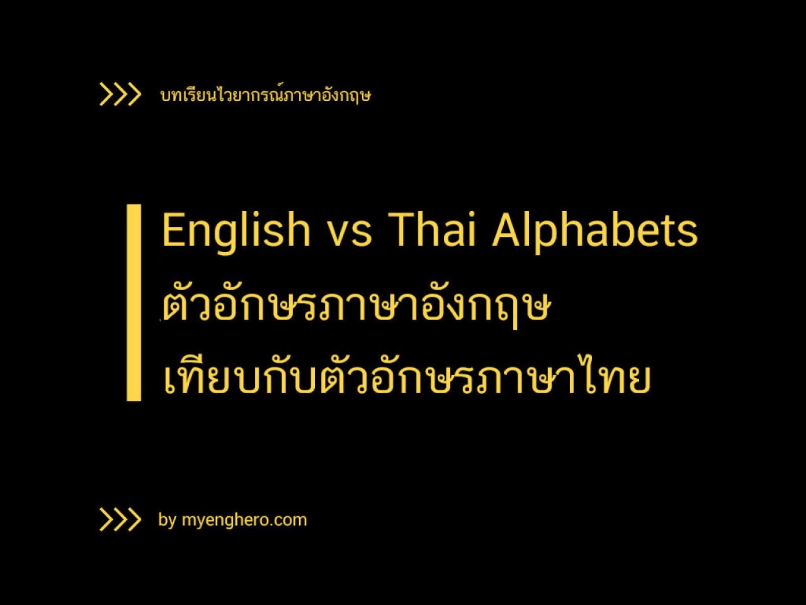 ตัวอักษรภาษาอังกฤษเทียบกับตัวอักษรภาษาไทย | Eng Hero เรียนภาษาอังกฤษ ออนไลน์ ฟรี