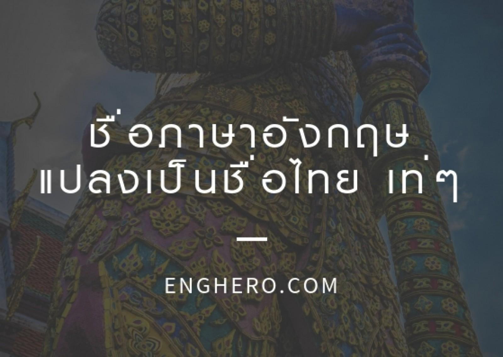 รวม 170 ชื่อเท่ๆ เก๋ๆ ที่สะกดได้ 2 ภาษา ทั้งภาษาไทยและภาษาอังกฤษ พร้อมความหมาย