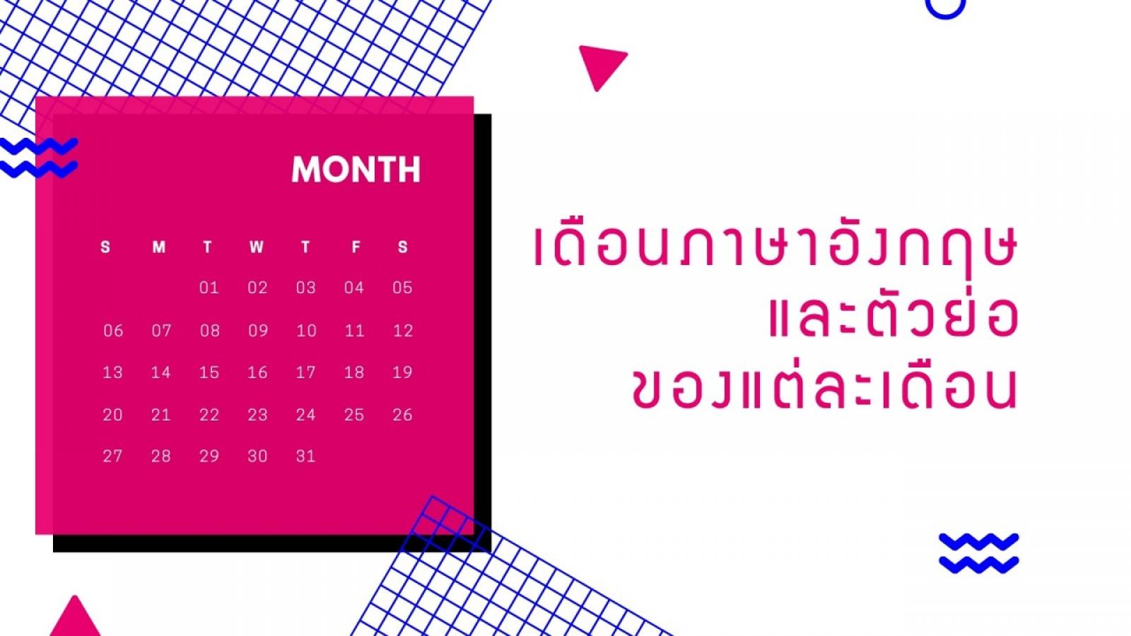 เดือนภาษาอังกฤษ ทั้ง 12 เดือน และตัวย่อเดือนภาษาอังกฤษ