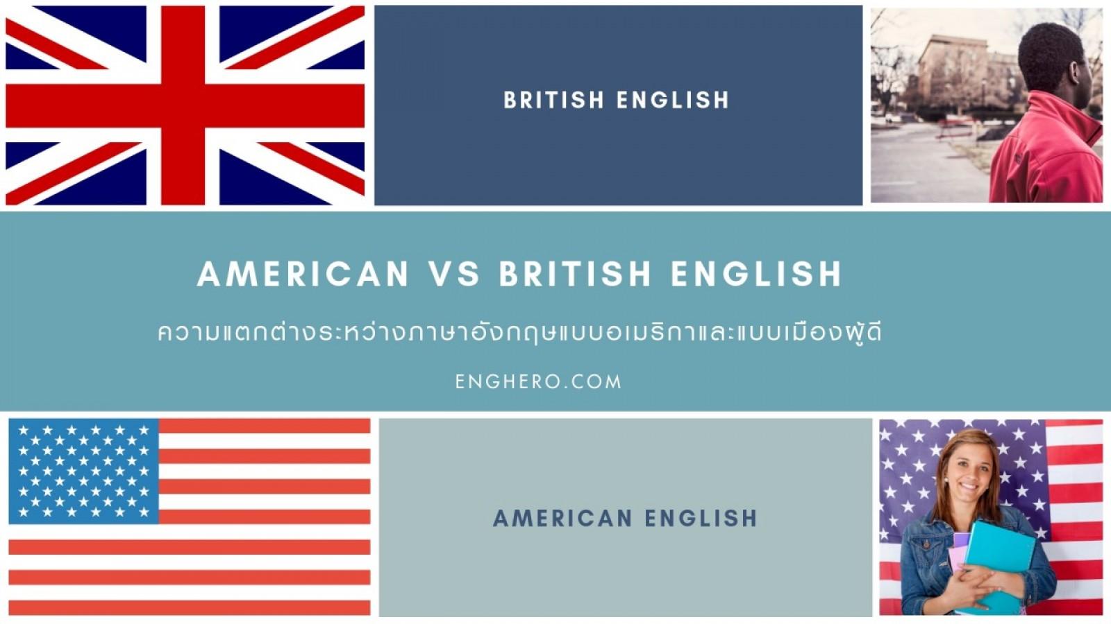 American VS British English  ความแตกต่างระหว่างภาษาอังกฤษแบบอเมริกาและแบบเมืองผู้ดี