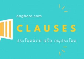 Clauses ประโยคย่อย หรือ อนุประโยค