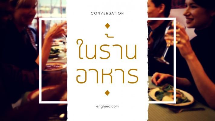 บทสนทนาภาษาอังกฤษ ในร้านอาหาร (In  Restaurant)   Eng Hero เรียนภาษาอังกฤษ ออนไลน์ ฟรี