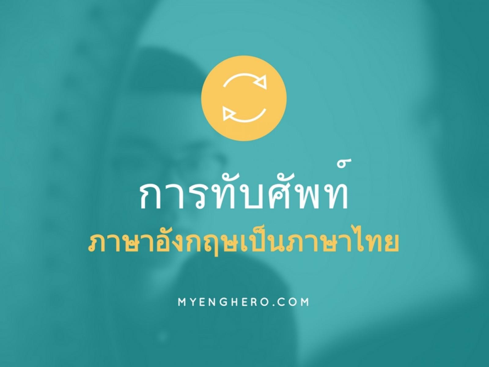การทับศัพท์ภาษาอังกฤษเป็นภาษาไทย | Eng Hero เรียนภาษาอังกฤษ ออนไลน์ ฟรี