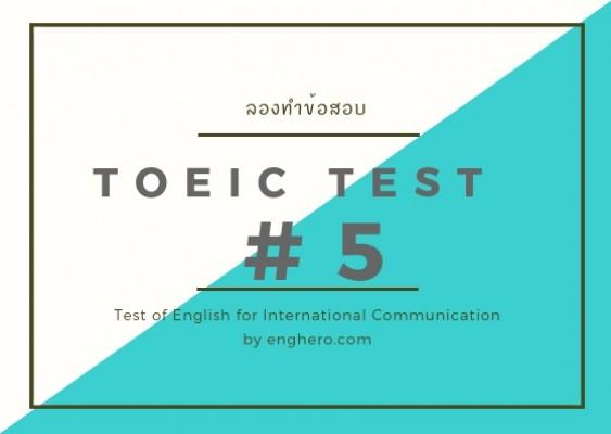 TOEIC Test #5