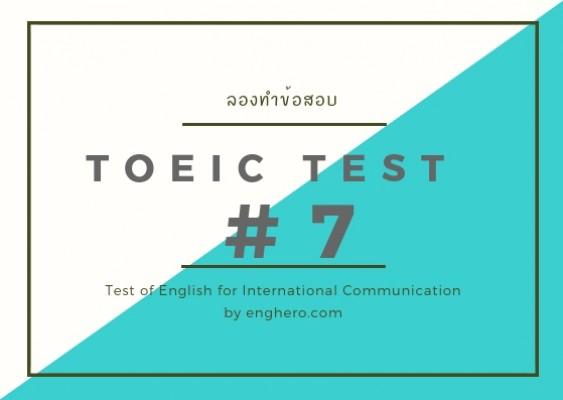 TOEIC Test #7