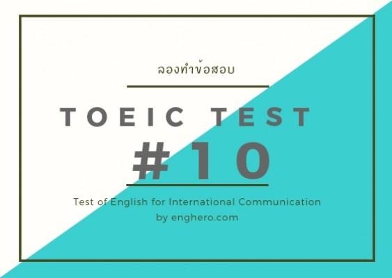 TOEIC Test #10