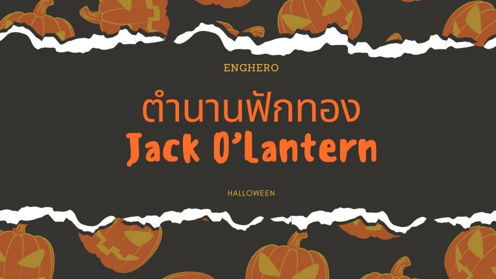 ตำนานฟักทอง Jack O'Lantern ในวันฮาโลวีน