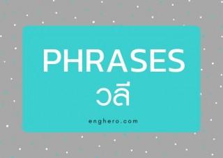Phrases วลี