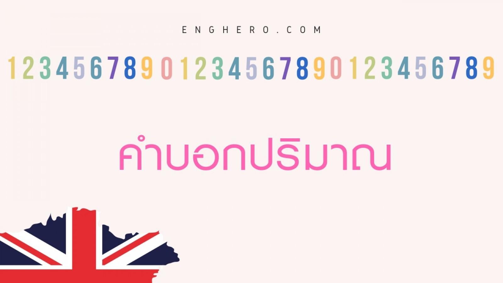 Quantifiers คำบอกปริมาณ | Eng Hero เรียนภาษาอังกฤษ ออนไลน์ ฟรี