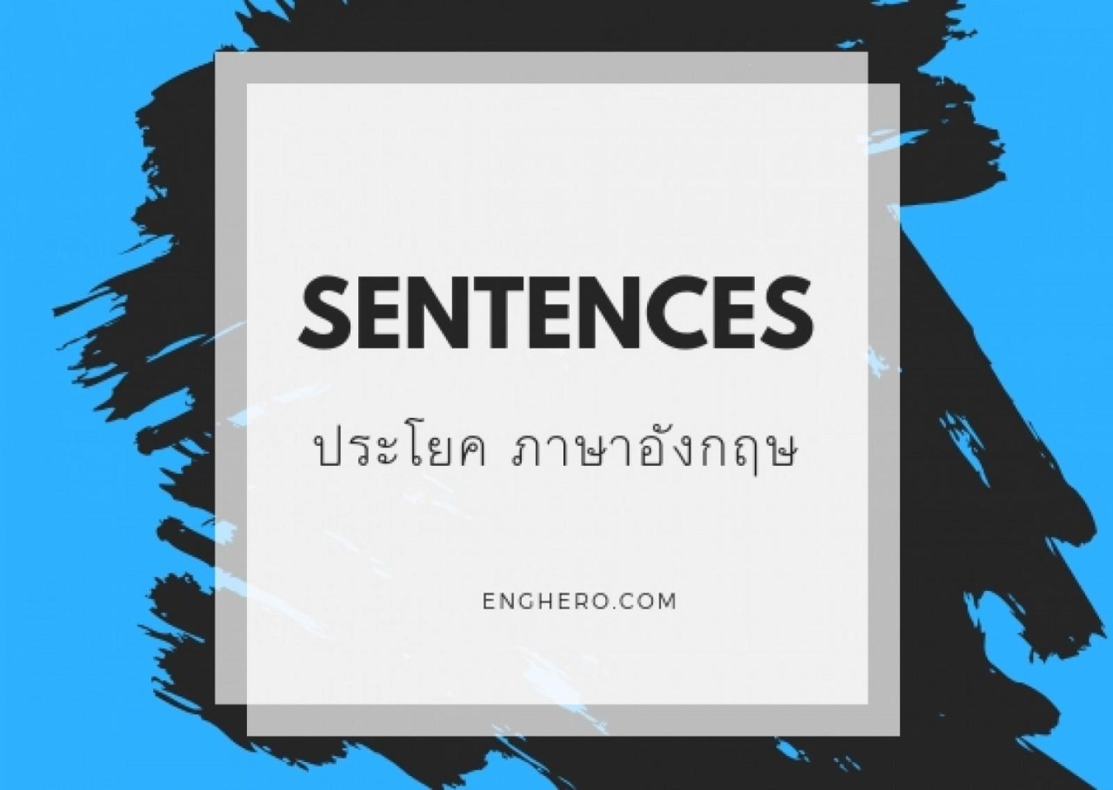 Sentences - ประโยค ภาษาอังกฤษ | Eng Hero เรียนภาษาอังกฤษ ออนไลน์ ฟรี