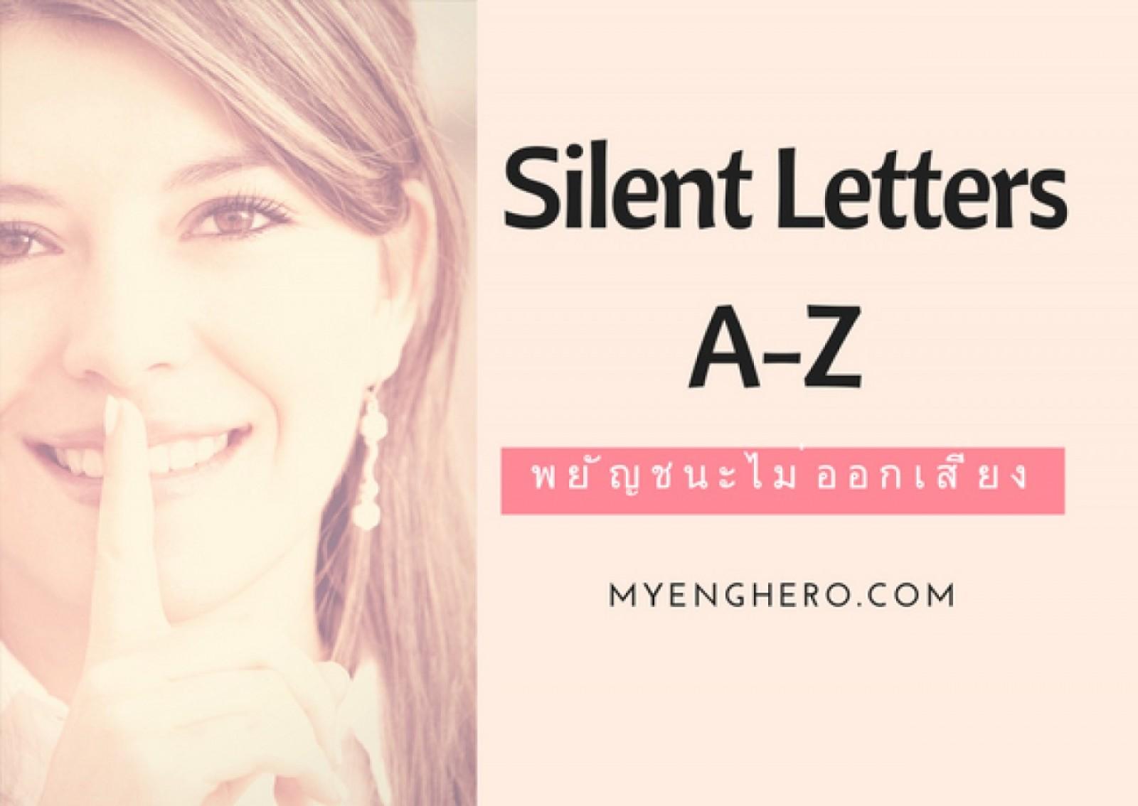 Silent Letters A-Z (พยัญชนะไม่ออกเสียง A-Z)