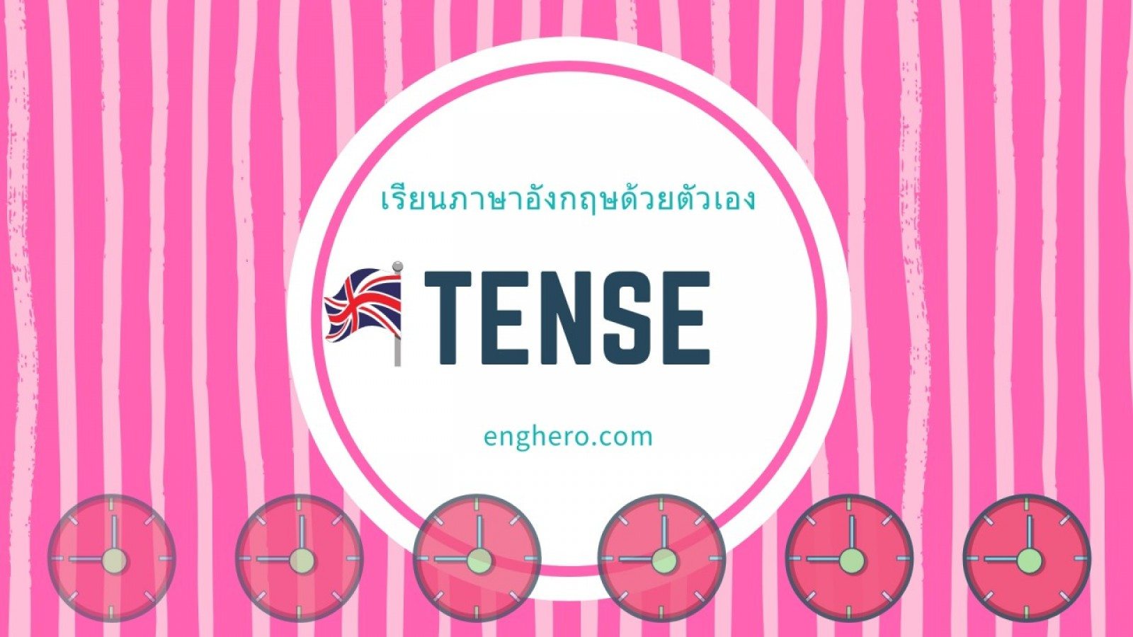 ตัวอย่าง ประโยค present perfect tense