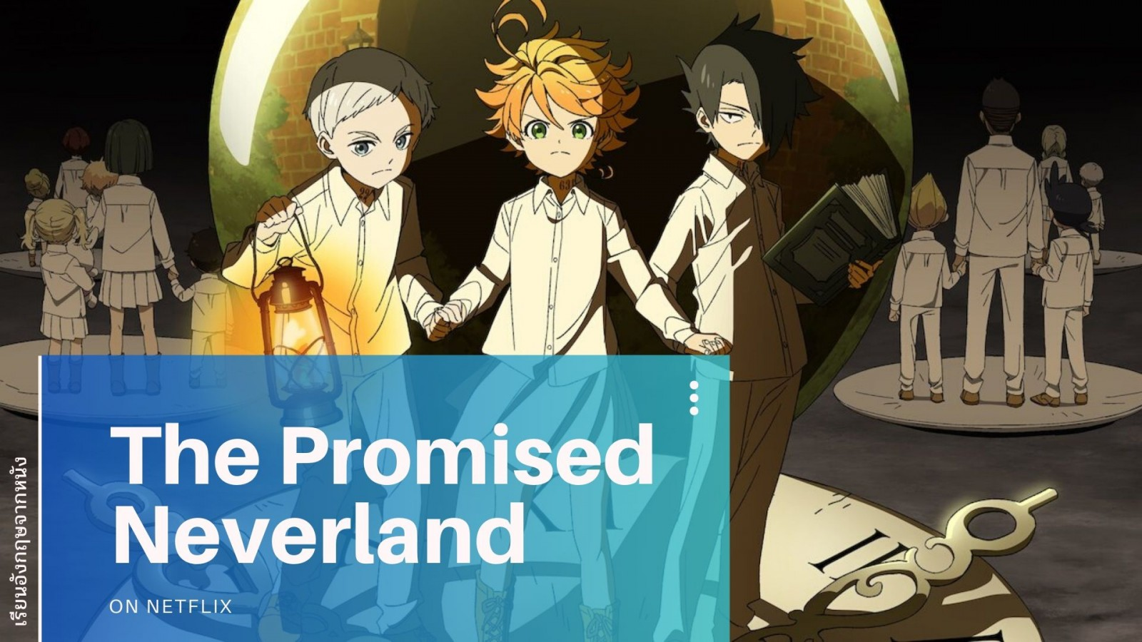 ซีรีย์ The Promised Neverland บน Netflix