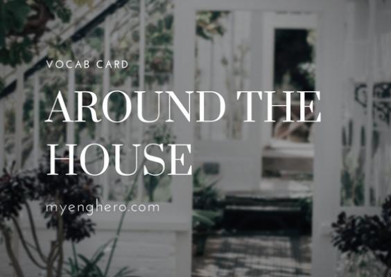 บริเวณบ้าน (Around the house)