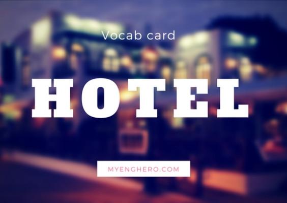 ชุดคำศัพท์ โรงแรม (Hotel) | Eng Hero เรียนภาษาอังกฤษ ออนไลน์ ฟรี
