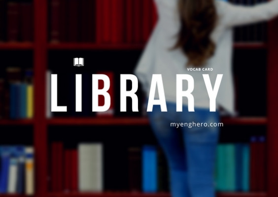 ชุดคำศัพท์ ห้องสมุด (Library)   Eng Hero เรียนภาษาอังกฤษ ออนไลน์ ฟรี