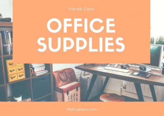 ชุดคำศัพท์ ของใช้สำนักงาน (Office supplies) | Eng Hero เรียนภาษาอังกฤษ ออนไลน์ ฟรี