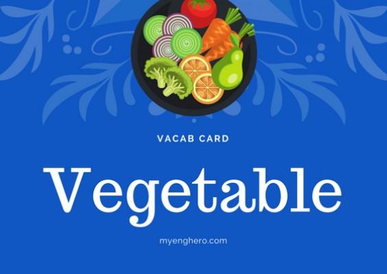 ชุดคำศัพท์ ผัก (Vegetable) | Eng Hero เรียนภาษาอังกฤษ ออนไลน์ ฟรี