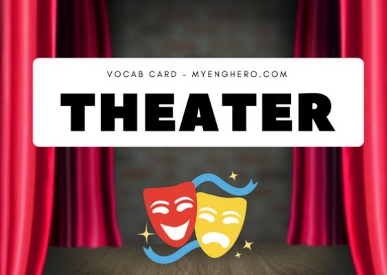 ชุดคำศัพท์ โรงละคร (Theater) | Eng Hero เรียนภาษาอังกฤษ ออนไลน์ ฟรี