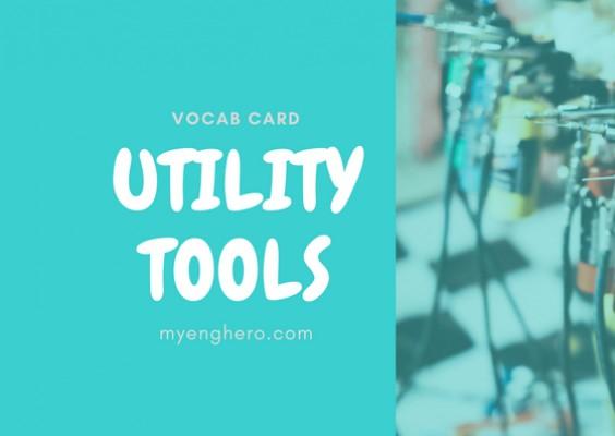 เครื่องมือต่างๆ (Utility Tools)