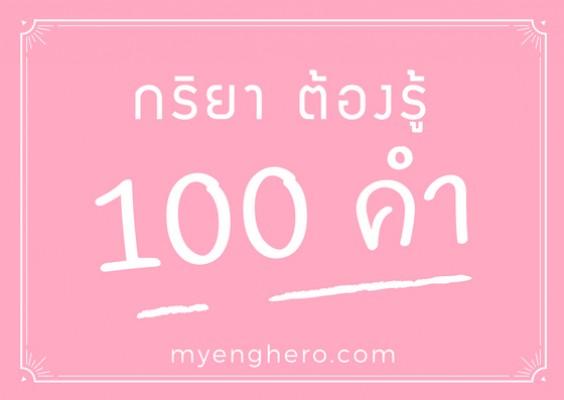 ชุดคำศัพท์ กริยา ต้องรู้ 100 คำ | Eng Hero เรียนภาษาอังกฤษ ออนไลน์ ฟรี