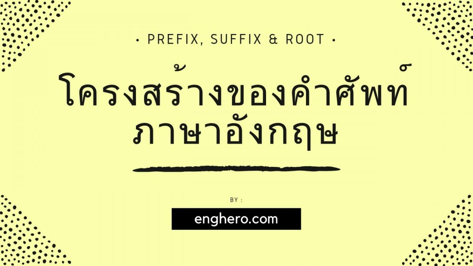 Word-formations: Prefix, Suffix & Root : โครงสร้างของคำศัพท์ภาษาอังกฤษ